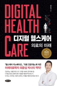 디지털 헬스케어: 의료의 미래 측면윗부분에 증정도장 찍힘