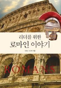 리더를 위한 로마인 이야기