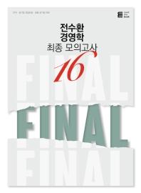 전수환 경영학 최종 모의고사 16