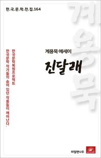 계용묵 에세이 진달래(한국문학전집 164)