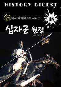 십자군 원정 (역사 다이제스트 시리즈 18)