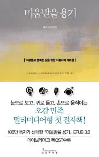 (체험판)미움받을 용기 음악이 들리는 eBook
