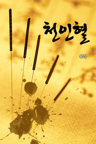 천인혈(합본)(전8권 완결)