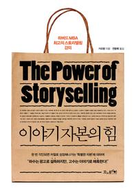 이야기 자본의 힘 (체험판)