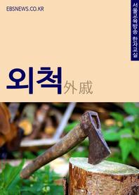 생활단어 外戚(외척) 서울교육방송 한자교실