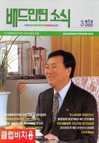 배드민턴 매거진 2002년 3월호