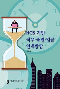 NCS 기반 직무 숙련 임금 연계방안