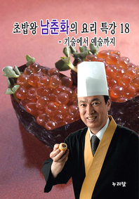 초밥왕 남춘화의 요리특강 18 (기술에서 예술까지)