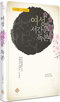 여성 서간문 독본