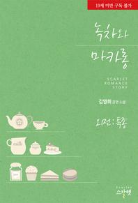녹차와 마카롱 외전-특종