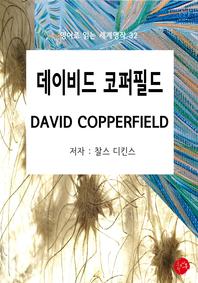 DAVID COPPERFIELD(데이비드 코퍼필드)-영어로 읽는 세계명작