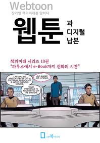 웹툰과 디지털 납본 - 책의미래. 10
