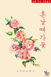 혼날 때가 꽃