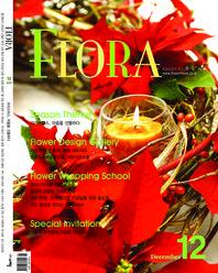월간 플로라 2005년12월호