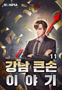 강남 큰손 이야기. 11