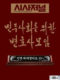 시사저널 2018년 9월 1508호 (주간지)