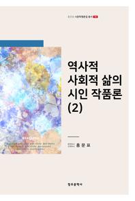[홍문표_시문학평론집총서_14]_역사적 사회적 삶의 시인 작품론(2)