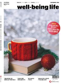 웰빙라이프 2018년 12월호 (통권 168호)