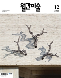 월간 미술 2018년 12월호