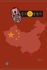 중국극 발달사