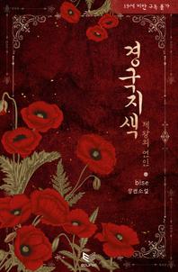 경국지색 - 제왕의 연인