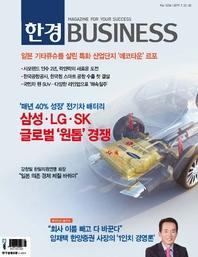 한경 비즈니스 제1234호