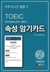 TOEIC Vocabulary 빈출단어 속성 암기카드 2(ePub2.0)