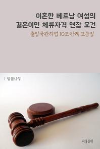 이혼한 베트남 여성의 결혼이민 체류자격 연장 요건 (출입국관리법 10조 판례 모음집)