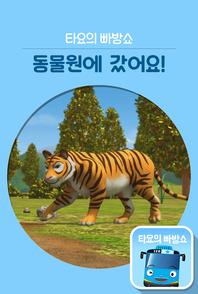 타요의 빠방쇼 동물원에 갔어요!(e오디오북)