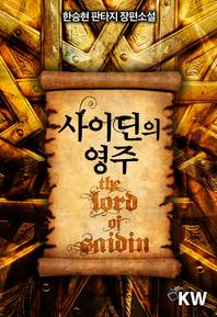 사이딘의 영주(전5권)