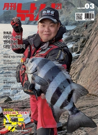 월간 낚시21 2020년 03월호