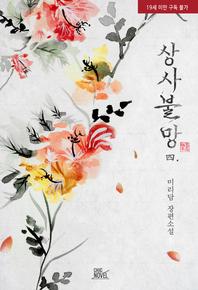 상사불망(相思不忘). 四