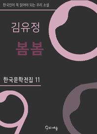 김유정 - 봄봄