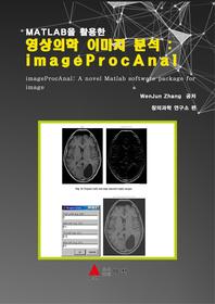 MATLAB을 활용한 영상의학 이미지 분석 : imageProcAnal