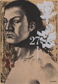 군계. 27