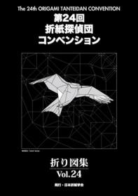 折紙探偵團折り圖集 VOL.24