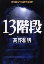 [해외]13階段