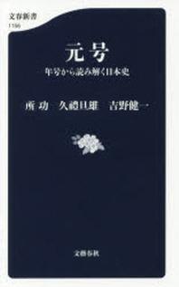 元號 年號から讀み解く日本史