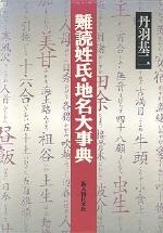 難讀姓氏.地名大事典  /Hardcover  (정)/새책수준 ☞ 서고위치:Oi-01