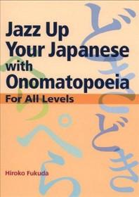 日本語の擬音語.擬態語 (改訂版 )