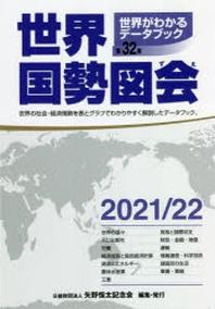 世界國勢圖會 世界がわかるデ-タブック 2021/22