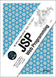 JSP Web Programming(우리들은 개발자 2)