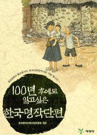 한국명작단편(100년 후에도 읽고 싶은)