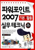 파워포인트 2007 기본 활용 실무테크닉(CD1장포함)(실무테크닉 9)