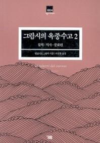 그람시의 옥중수고 2:철학.역사.문화(3판)