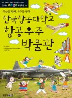 한국항공대학교 항공우주 박물관(신나는 교과연계 체험학습 73)