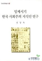 일제시기 한국 사회주의 지식인 연구