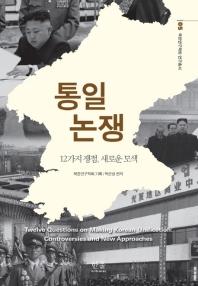 통일 논쟁(북한연구학회 연구총서 5)(북한연구학회 연구총서 5)