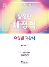 황정빈 재정학 유형별 객관식(2021)(5판)