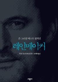 레인메이커 (존 그리샴 베스트 컬렉션)